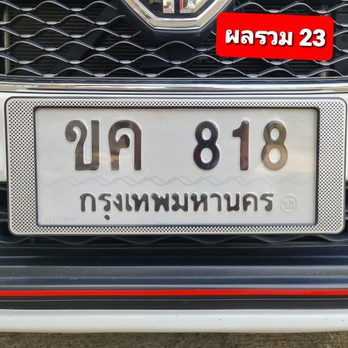 ขค 818