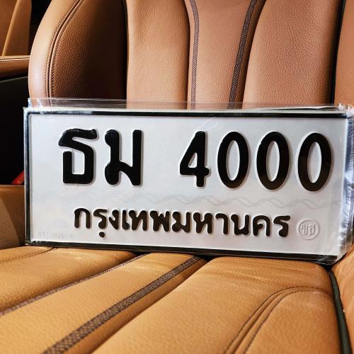 ธม 4000