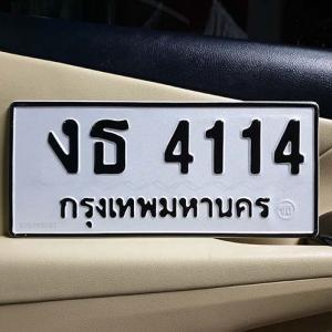 งธ 4114