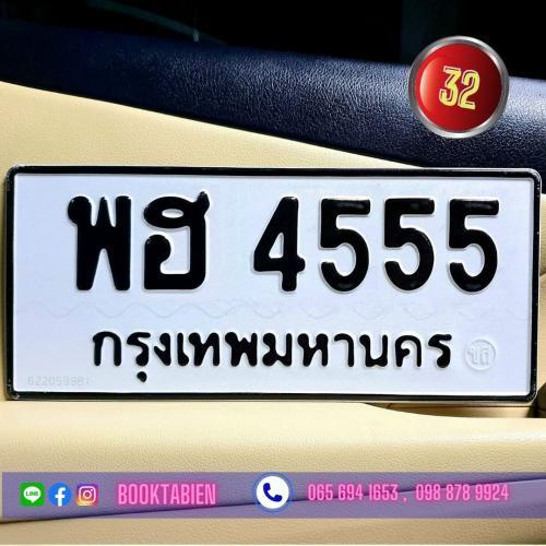 พฮ 4555