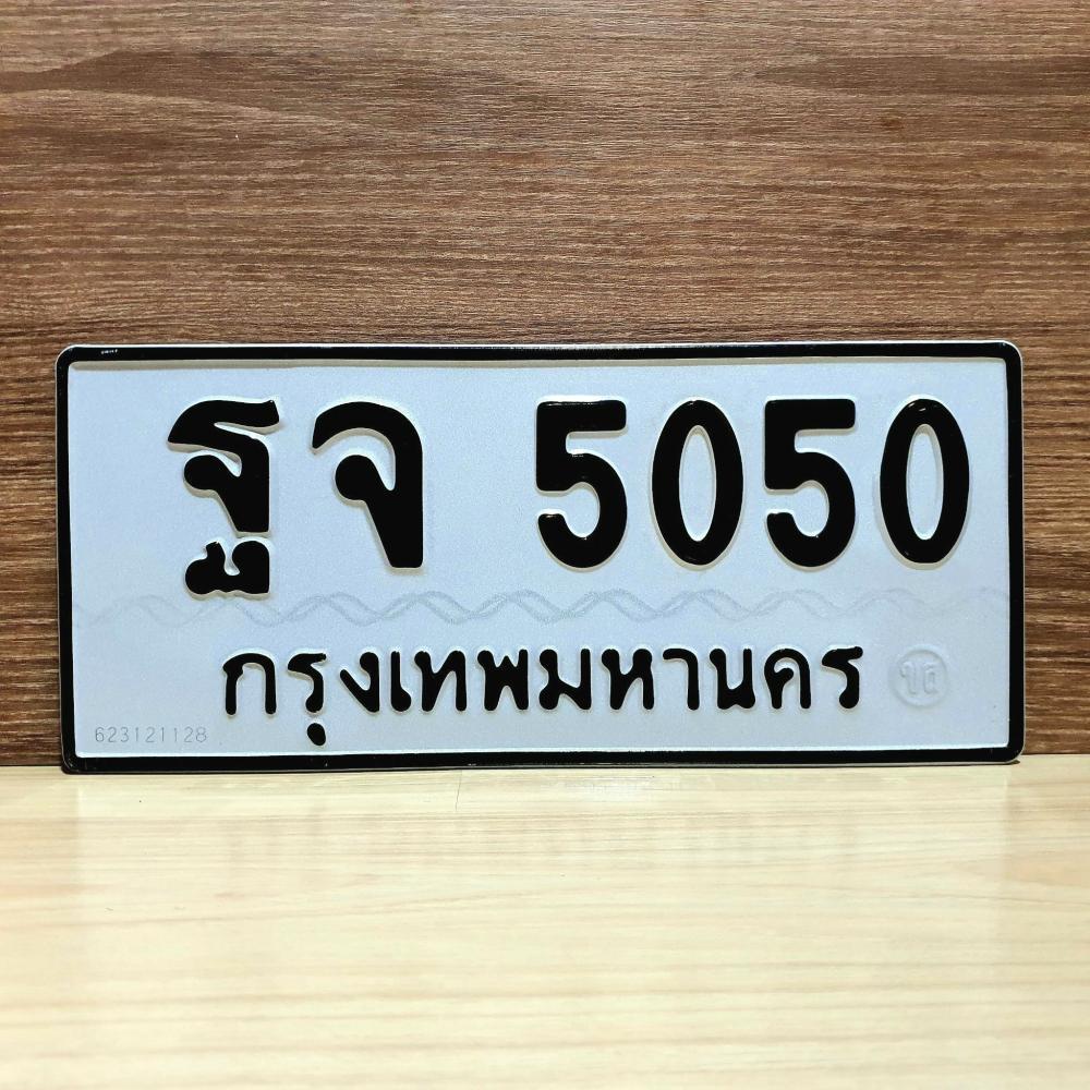 ฐจ 5050