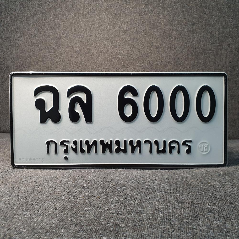 ฉล 6000