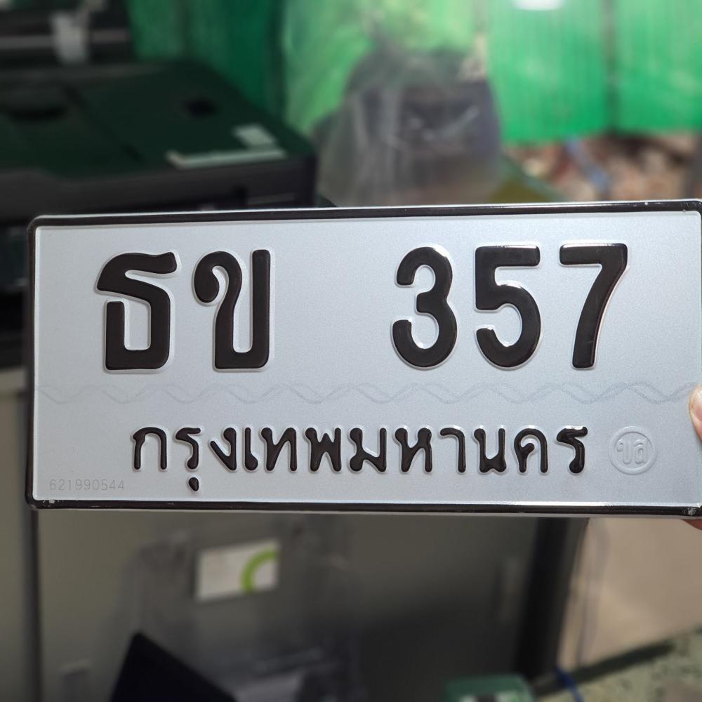ธข 357