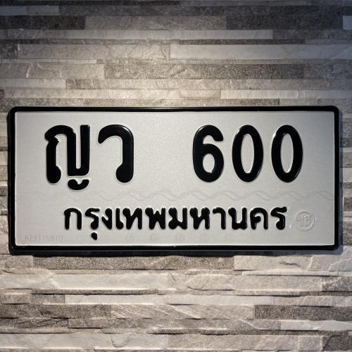 ญว 600