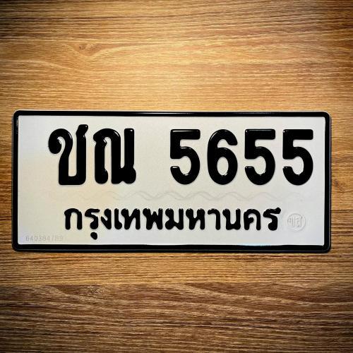ชณ 5655