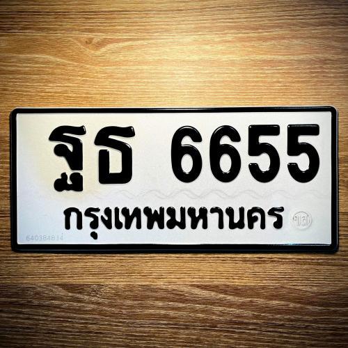 ฐธ 6655