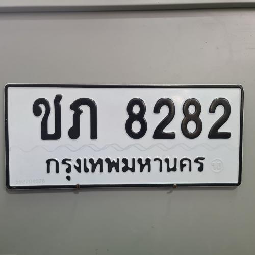 ชภ 8282