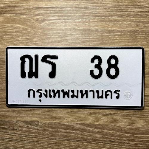 ฌร 38
