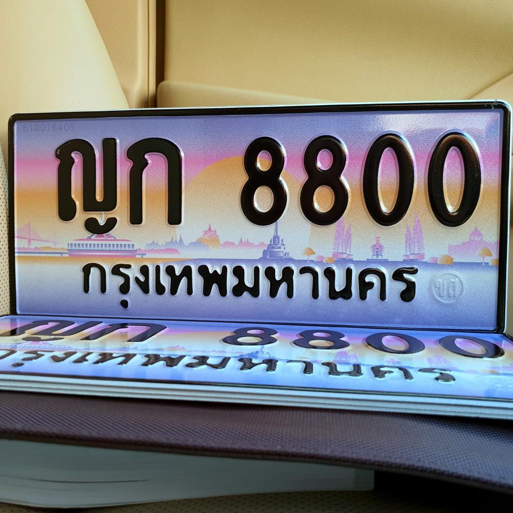 ญก 8800