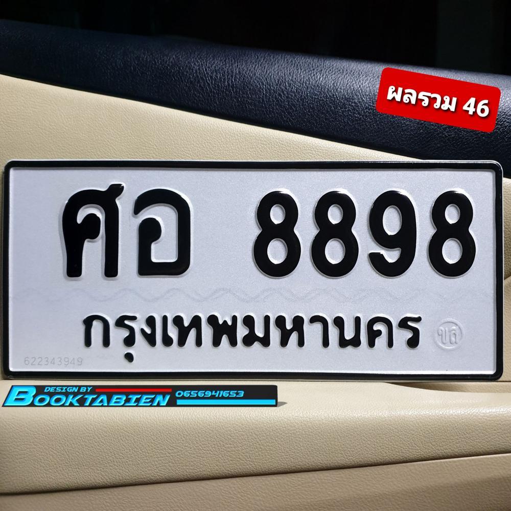 ศอ 8898