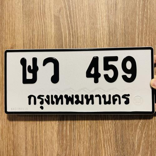 ษว 459