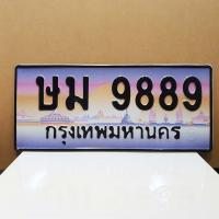 ษม 9889
