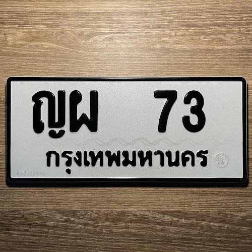 ญผ 73