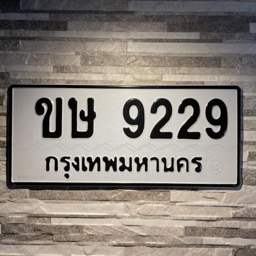 ขษ 9229