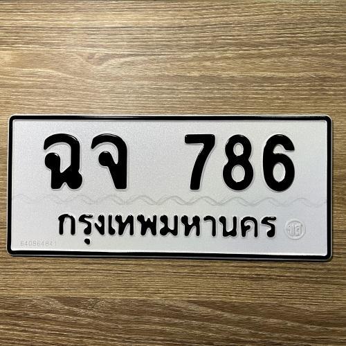 ฉจ 786