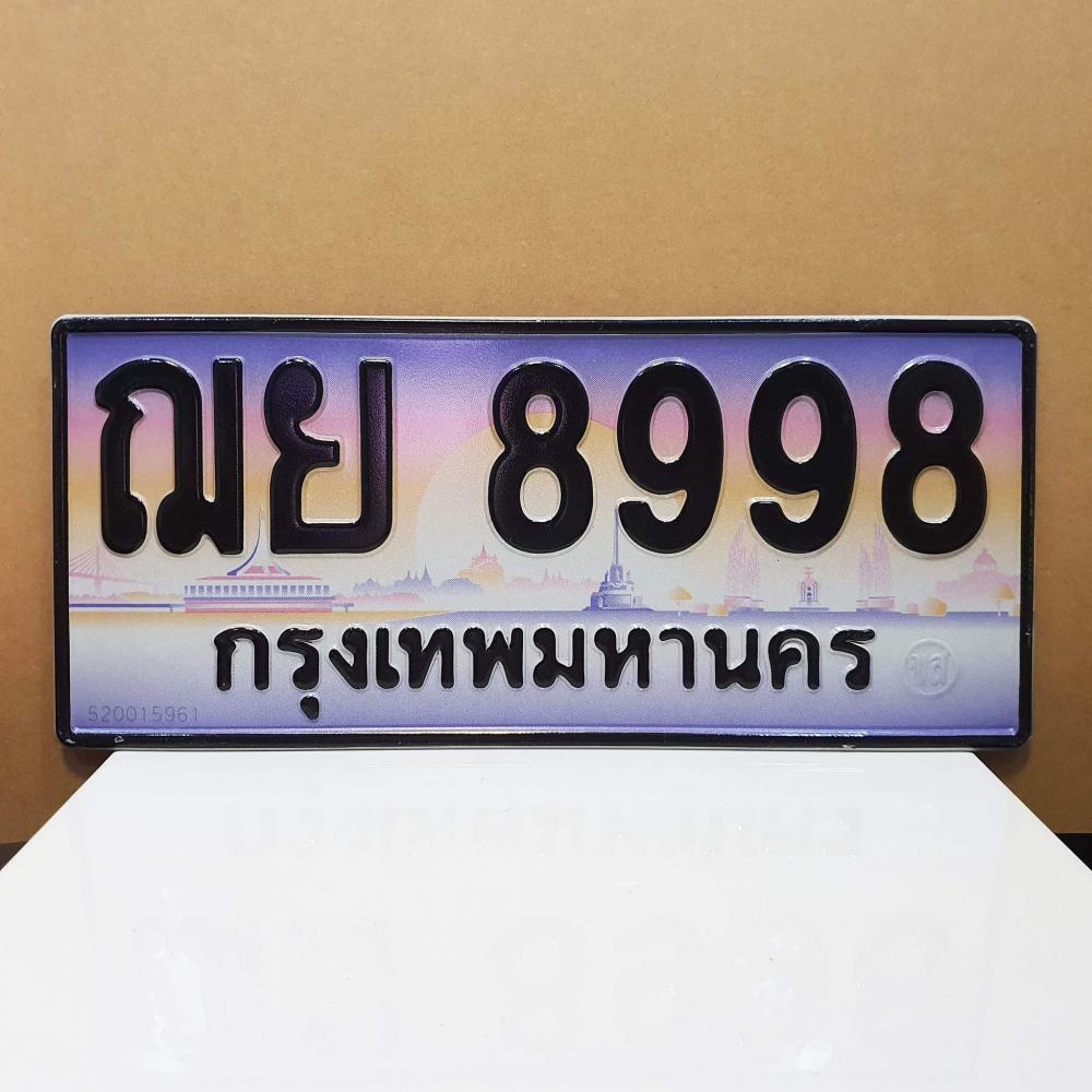 ฌย 8998