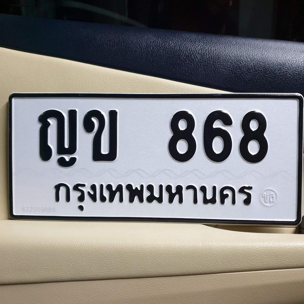 ญข 868