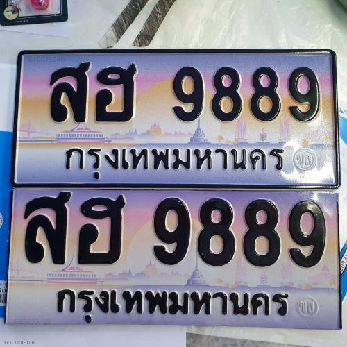 สฮ 9889