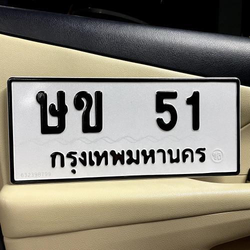 ษข 51