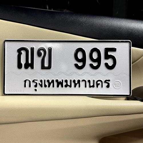 ฌข 995