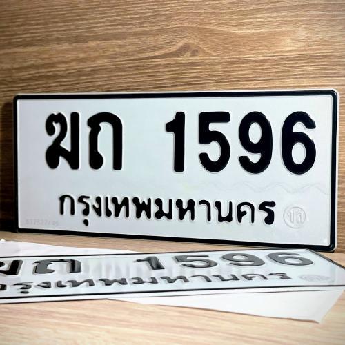 ฆถ 1596