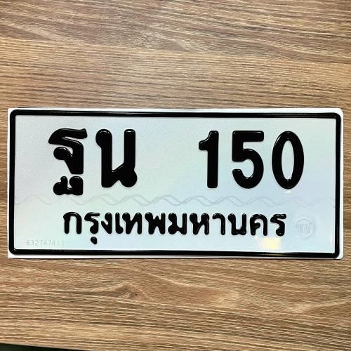 ฐน 150