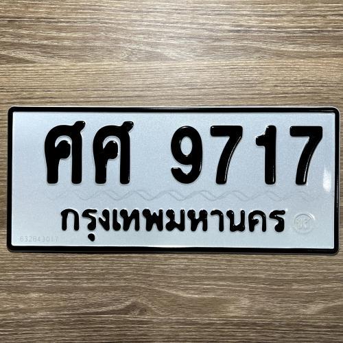 ศศ 9717
