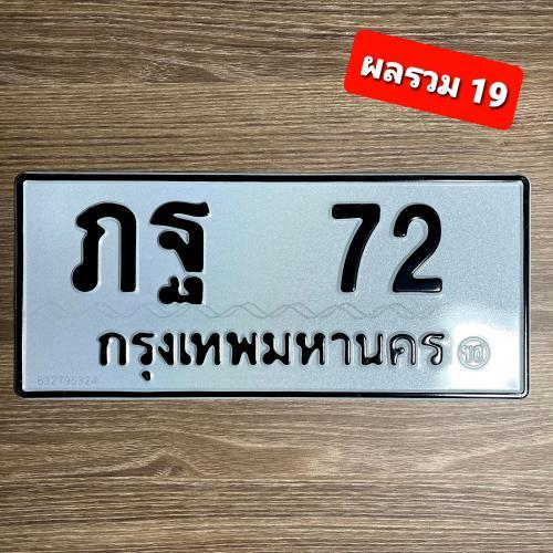 ภฐ 72