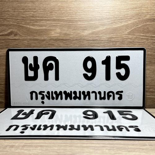 ษค 915