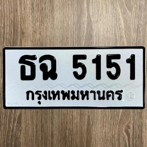 ธฉ 5151