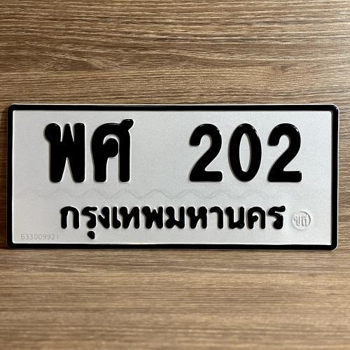 พศ 202