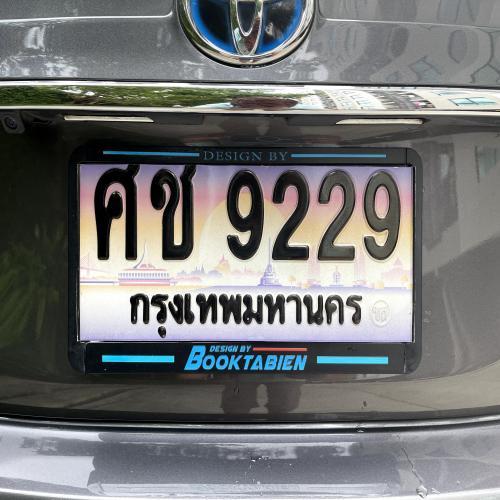 ศช 9229