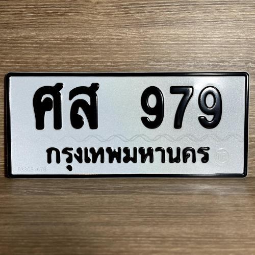 ศส 979