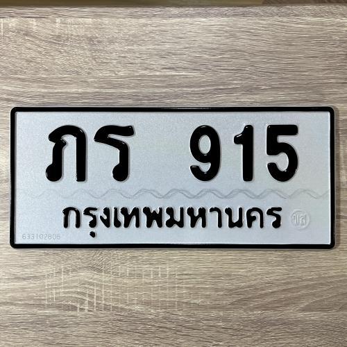 ภร 915