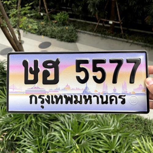 ษฮ 5577