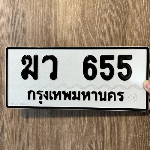 ฆว 655
