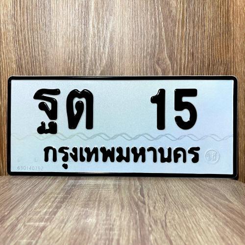 ฐต 15