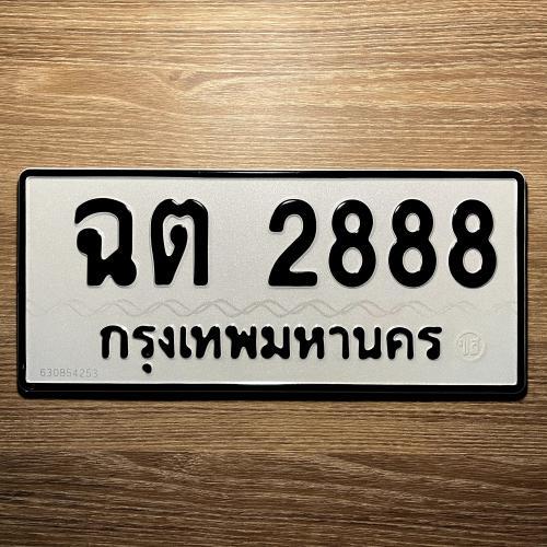 ฉต 2888