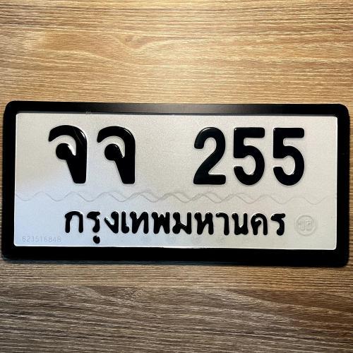 จจ 255
