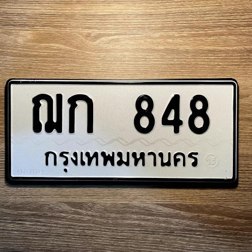 ฌก 848