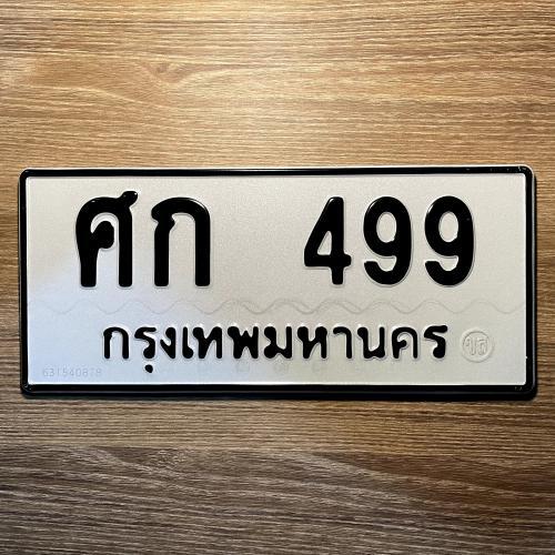 ศก 499