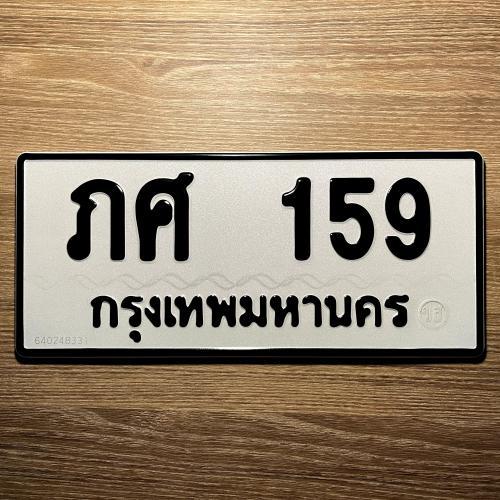 ภศ 159