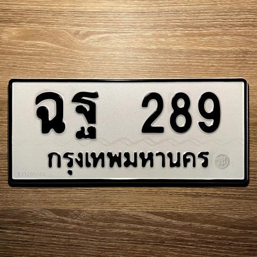 ฉฐ 289