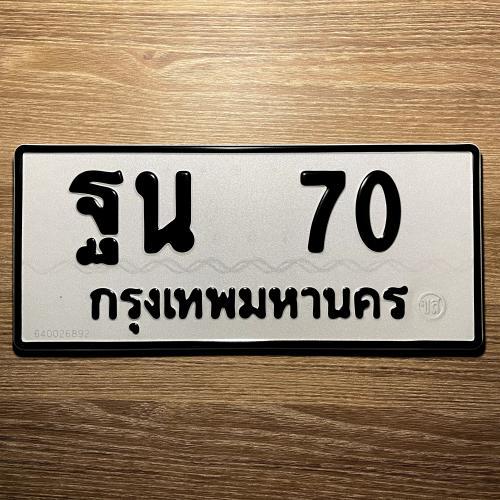 ฐน 70