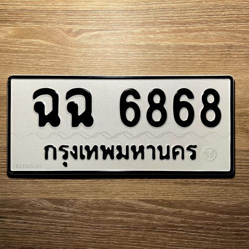 ฉฉ 6868