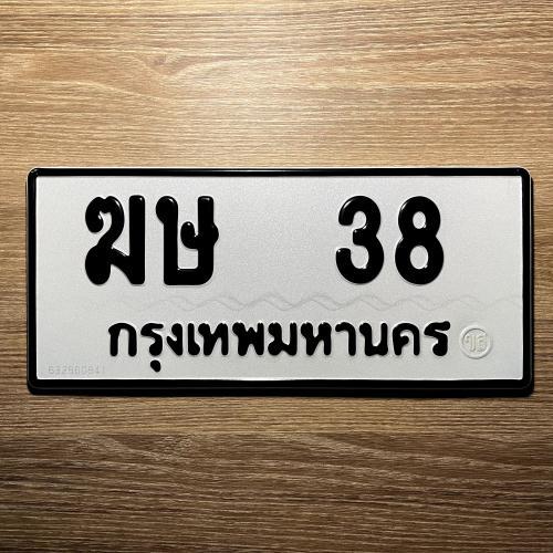 ฆษ 38