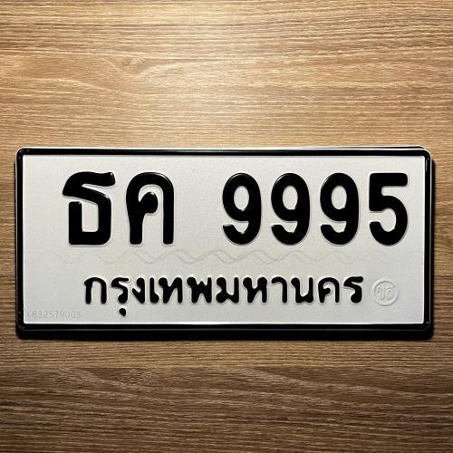 ธค 9995