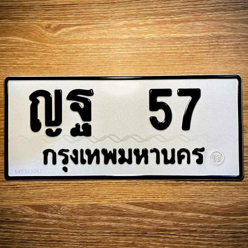 ญฐ 57