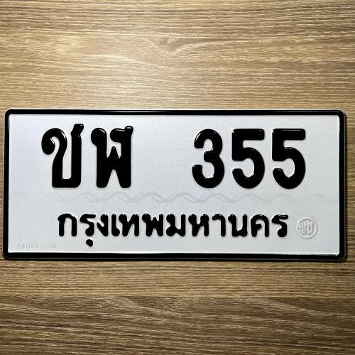 ชฬ 355