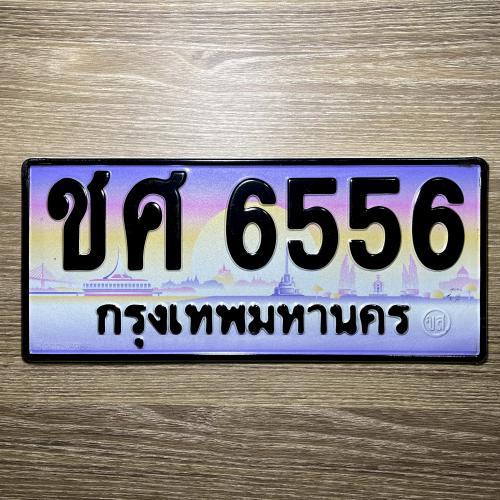 ชศ 6556